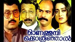 Onathumbikkoru Oonjaal - Malayalam Full Movie