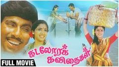 Kadalora Kavithaigal Fulll Movie | Sathyaraj, Rekha, | Bharathiraja | Superhit Romantic Movie