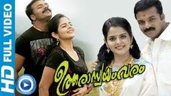 Malayalam Full Movie New Releases - Utharaswayamvaram - Malayalam Romantic Film - Jayasurya Roma