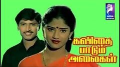 Kavithai Paadum Alaigal Tamil Full Movie | Padhuva Entertainments