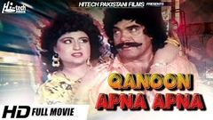QANOON APNA APNA FULL MOVIE - SULTAN RAHI & ANJUMAN - OFFICIAL PAKISTANI MOVIE
