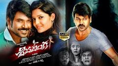 Shivalinga Full Movie 2017 Latest Telugu Movies Raghava Lawrence Ritika Singh P Vasu