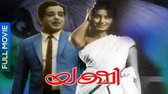 Yakshi | Malayalam Full Movie | Sathyan | Sharada | Thoppil Bhasi