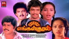 Engal Kural Tamil Full Movie | Tamil Action Full Movie | Arjun | Suresh | Nalini | Vijayakanth