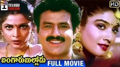 Bangaru Bullodu Telugu Movie | Balakrishna | Ramya Krishna | Raveena Tandon | Telugu Hit Movies