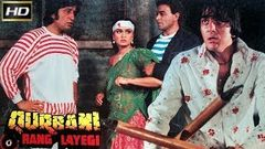 Qurbani Rang Layegi 1991 | Romantic Movie | Sanjay Dutt, Padmini Kolhapure, Poonam Dhillon |