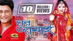Ghar Jamai | ঘর জামাই | Ferdous | Shabnur | Prabir Mitra | Harun Kisinger | Bangla Super Hit Movie