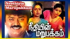 Neethiyin MarupakkamTamil Full Movie | Neethiyin Marupakkam | new Upload | HD