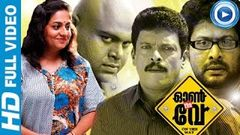 Malayalam Full Movie 2014 New Releases On The Way | Full HD Movie