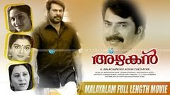 Azhagan | super hit movie | Mammootty | Bhanupriya | Geetha | Madhu