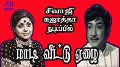 Maadi Veettu Ezhai Full Movie | Sivaji Ganesan | Sujatha | Sripriya | Tamil Old Movie