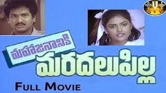 Mahajananiki Maradalu Pilla Full Movie | Rajendra Prasad, Nirosha