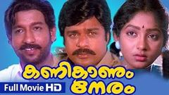 Vazhiyorakkazhchakal 1987 :Full Malayalam Movie
