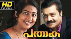 Pathaka 2003 Malayalam Movie | Malayalam Movie | HD Online MOVIES | FEAT Suresh Gopi, Navya Nair
