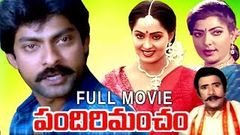Jagapati Babu Telugu Romantic Movie | Bhagyasri | Radha | Pandiri Mancham South Romantic Cinema |