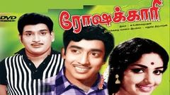 Roshakari | Tamil Super Hit Old Film | K R Vijaya, Ravichandran, Muthuraman Cho | Full HD Movie