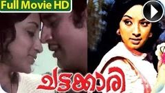 Chattakkari - Malayalam Full Movie 1974 Official [HD]