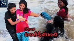 Goa Lo Anthakuminchi Full Movie | Telugu Latest Full Movies | Kartik, Bharani | AR Entertainments