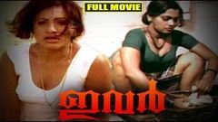 Avalude Raavukal Full Malayalam Hot Movie | Seema | Sukumaran | Malayalam HD Movies