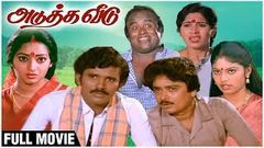 Adutha Veedu Full Movie | S V Shekar, Chandrasekhar , Ilavarasi, Madhuri | Comedy Movie | அடுத் வீடு