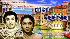 Raja Desingu FULL MOVIE 1960 | Raja Desingu Tamil Movie | Raja Desingu