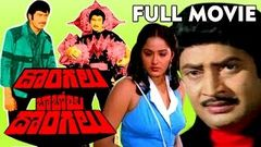 Dongalu Baboi Dongalu Telugu Full Movie - Krishna, Radha, Ambika - V9videos