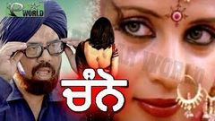 ਚੰਨੋ Channo Full Punjabi Movie HD B N Sharma Superhit Punjabi Movie