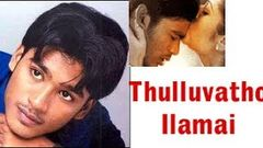 Thulluvadho Ilamai Tamil Full Movie | Dhanush Sherin Abhinay Yuvan Shankar Raja | 2016 Hit Movies