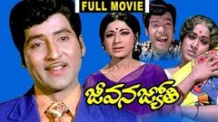 Jeevana Jyothi Telugu Full Movie | Sobhan Babu, Vanisri