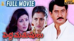 Pedda Manushulu Telugu Movie Full HD | Suman | Rachana | Latest Telugu Movies | Suresh Productions