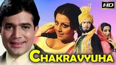 Chakravyuha | Rajesh Khanna Neetu Singh | Super Hit Hindi Movie | 1978