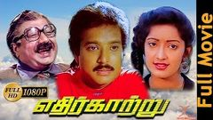Periya Veetu Pannakkaran Tamil Full Movie | Karthik, Kanaka | Padhuva Entertainments