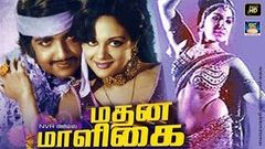 மதனமாளிகை திரைப்படம் | Madhana Maaligai Full Movie HD | Tamil Old Movies | GoldenCinema