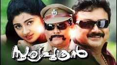 Sooryaputhran Malayalam Full Movie | Jayaram Super Hit Malayalam Movie | Malayalam Full Movie