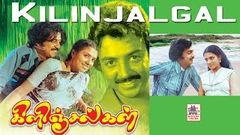 Kilingelgal | Mohan Poornima Bhagyaraj | Full Tamil Movie | HD