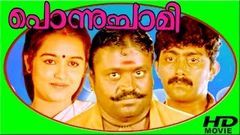 Ponnuchami [HD] | Malayalam Super Hit Full Movie | Suresh Gopi & Chithra