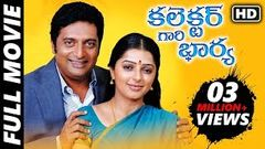 Collector Gari Bharya Telugu Full Length Movie Prakashraj Bhumika