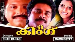 DANI Malayalam Full Movie | Mammootty Malayalam Movie | Mammootty Vani Viswanadh Film