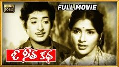 ఓ సీత కధ Telugu Full Movie | ChandraMohan | Roja Ramani | 1974 | Patha Cinemalu