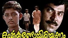 Ormakalundayirikkanam | Malayalam Full Movie
