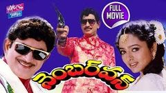 Number One Telugu Full Movie | Krishna | Soundarya | krishna reddy | YOYO Cine Talkies