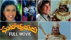 Ghatothkachudu Telugu Full Movie | Ali | Roja | Satyanarayana | SV Krishna Reddy | Mango Videos