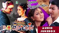 Paarvai Ondre Podhume & Mudhalvan Super Hit Audio Jukebox
