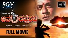 Kannada Movies | Ananda Bhairavi Kannada Full Movie | Kannada Movies Full | Girish Karnad, Kanchana