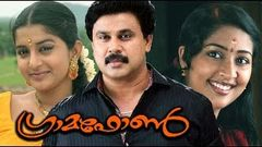 Gramaphone Malayalam Full Movie 2003 | Latest Malayalam Full Movies HD | Dileep, Meera Jasmine