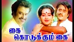 Tamil Full Movies Tamil Films Full Movie Kai Koodukum Kai Tamil Movies Full Movie