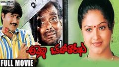 Ammo Okato Tareeku Full Length Telugu Movie Srikanth Raasi Suresh Prema