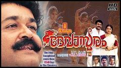 Devasuram Malayalam Full Movie With Subtitle | Full HD | Mohanlal, Revathi - I V SASI
