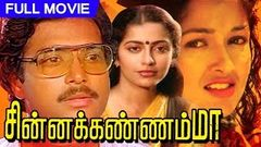 Tamil Full Movie | Chinna Kannamma [ HD ] | Super Hit Movie | Ft Karthik, Suhasini, Baby Shamili