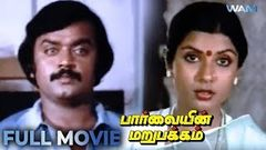 Parvayin Marupakkam Tamil Full Movie | Vijayakanth | Sripriya | Nambiar | WAM India Tamil